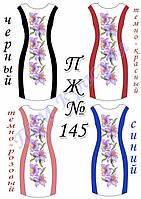 Заготовка платья-вышиванки ПЖ-145