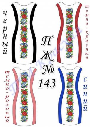 Заготовка платья-вышиванки ПЖ-143, фото 2