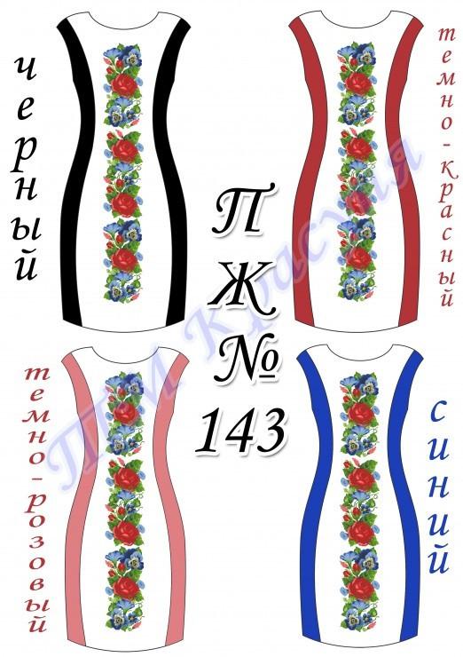 Заготовка платья-вышиванки ПЖ-143