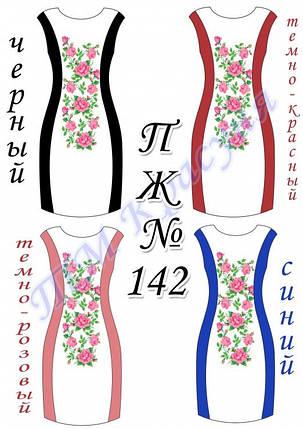 Заготовка платья-вышиванки ПЖ-142, фото 2