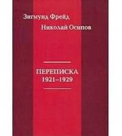 Фрейд, З. / Осипов, Н.Е. Переписка 1921-1929  Перевод с нем.: Бочкарёва М.М