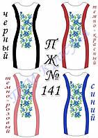 Заготовка платья-вышиванки ПЖ-141