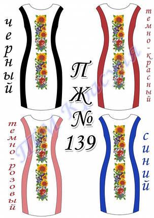 Заготовка платья-вышиванки ПЖ-139, фото 2