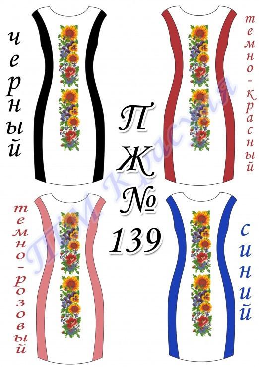 Заготовка платья-вышиванки ПЖ-139