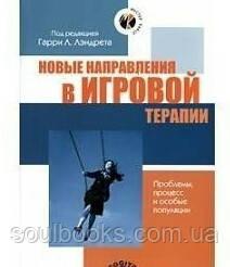 Новые направления в игровой терапии.  Лэндрет Г. (ред.)