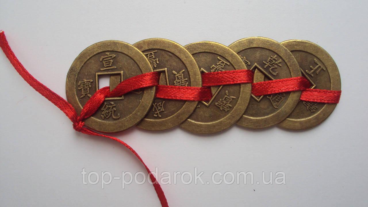 Монеты фен-шуй большие 5 штук