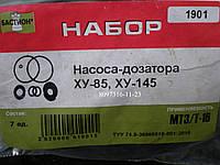 Набор резиновых колец на насос дозатор ХУ 85, ХУ-145