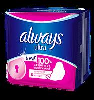 "Прокладки ""Always ultra"" 8 шт.-5 к."
