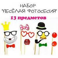 ФОТОБУТАФОРИЯ СРЕДНИЙ КОМПЛЕКТ 13 ШТ