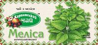 Меліса чай 20 пак.  / Мелисса