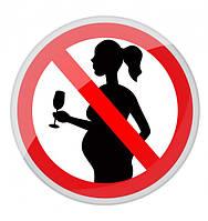 Алкоголь при беременности влияет на несколько поколений.