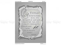Схема вышивки бисером «Молитва про дім» Серебро