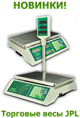 Весы торговые JPL15 кг для магазина