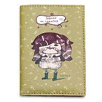 Обложка для паспорта с дизайнами Д. Гапчинского (Гапчинский. Девочки не сдаются!!!, 3, Дмитрий Гапчинский)