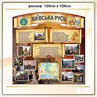 """кабинет истории. """"Київська Русь"""" код S57006"""