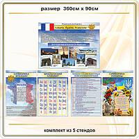 Кабинет французского языка код S60001