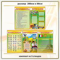 Кабинет французского языка код S60003