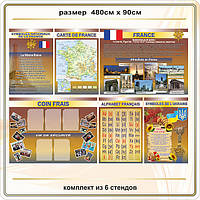 Кабинет французского языка код S60002