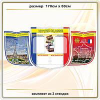 Кабинет французского языка код S60005
