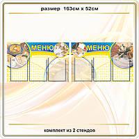 Стенды для кухни, столовой меню код S61010