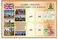 Інформаційний класний куточок в кабінет англійської мови