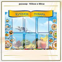 Стенды для кухни, столовой код S61008