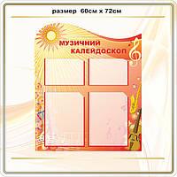 кабинет музыки код S63003