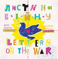 Листи на війну. Діти пишуть солдатам / Letters on the War. Children Write to Soldiers | Книжка-білінгва