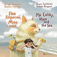 Пан Коцький, Міра і море  / Mr. Catsky, Mira and the Sea | Книжка-білінгва