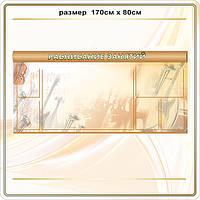 кабінет музики код S63001
