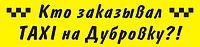 """Автомобильная наклейка """"Кто заказывал TAXI на Дубровку?!"""""""