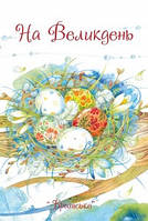 На Великдень: вірші, казки оповідання