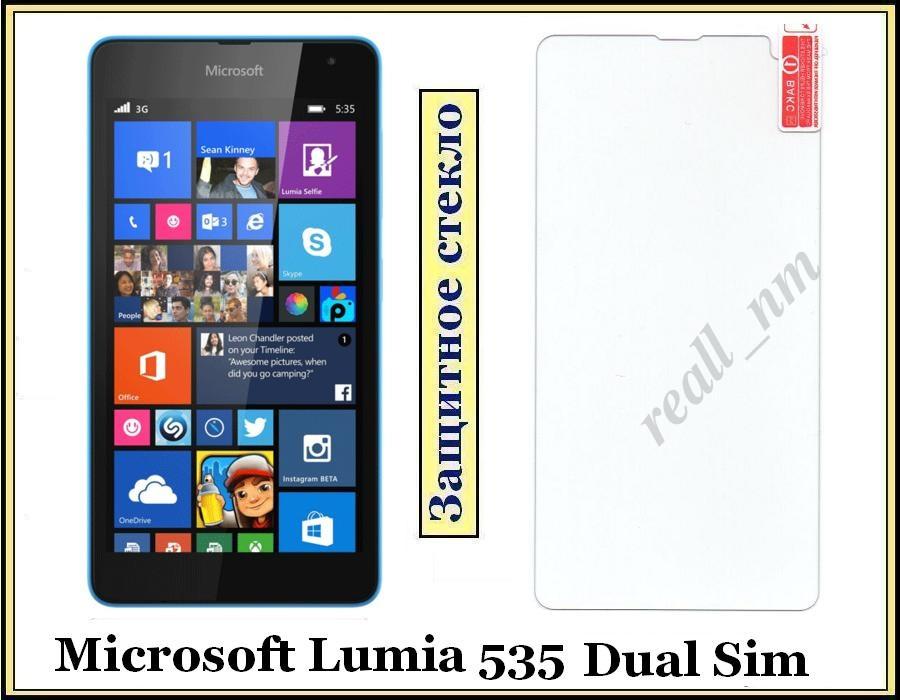 Защитное закаленное стекло для смартфона Microsoft Lumia 535 Dual Sim
