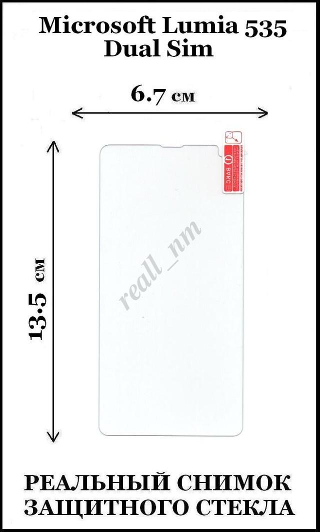 купить стекло Microsoft Lumia 535 Dual Sim
