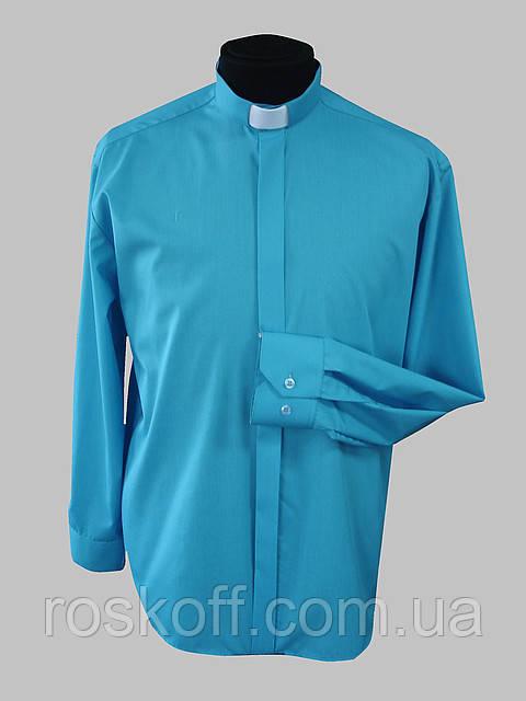 Рубашка для священников  бирюзового цвета с длинным рукавом