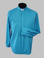Рубашка для священников  бирюзового цвета с длинным рукавом, фото 1