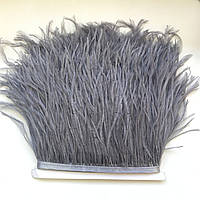 Тесьма страусиная Цвет Lt Grey Цена за 0.5м