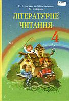 Літературне читання, 4 клас. Богданець- Білоскаленко Н.І., Зоряна М.І.