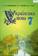 Українська мова, 7 клас. Єрмоленко С.Я., Сичова В.Т., Жук М.Г.