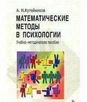 Математические методы в психологии. Учебно-методическое пособие.  КУТЕЙНИКОВ А.Н.