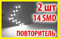 Повторитель поворота в зеркало белый Б2 2шт авто лампа светодиодная