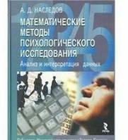 Математические методы психологического исследования. НАСЛЕДОВ А.Д.
