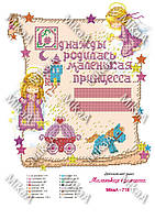 Схема для вишивки бісером Метрика народження дівчинки