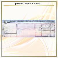 Информационный стенд  код Р85031