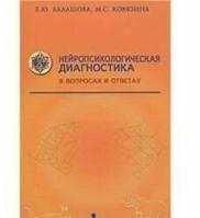 Нейропсихологическая диагностика в вопросах и ответах. Балашова Е.Ю., Ковязина М.С.
