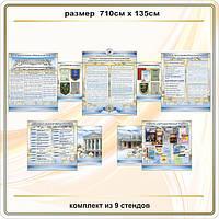 Информационный стенд код Р85021