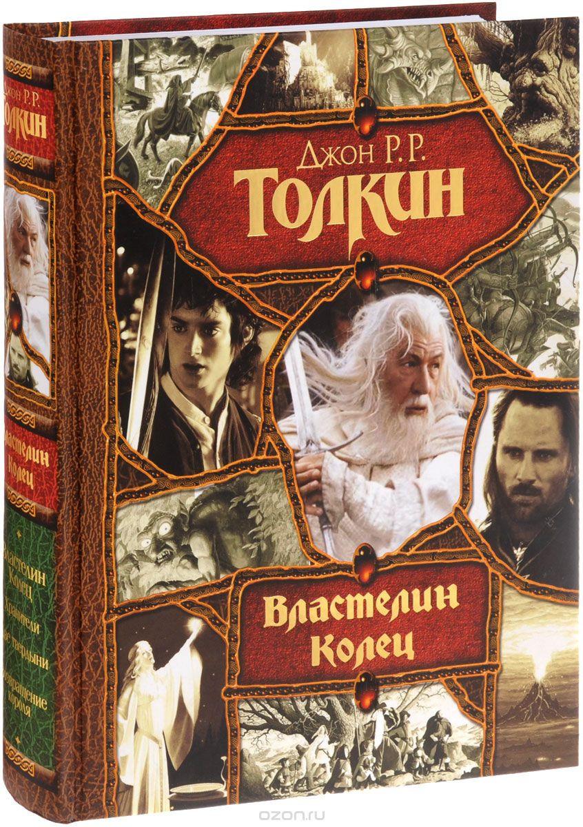 Властелин Колец Джон Р. Р. Толкин