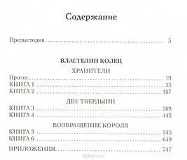 Властелин Колец Джон Р. Р. Толкин, фото 3