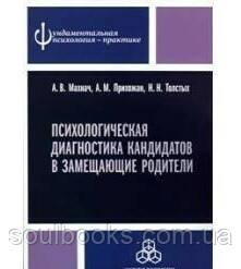 Психологическая диагностика кандидатов в замещающие родители  Махнач А.В.