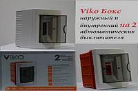 VIKO Бокс наружный и внутренний на 2 автоматических выключателя